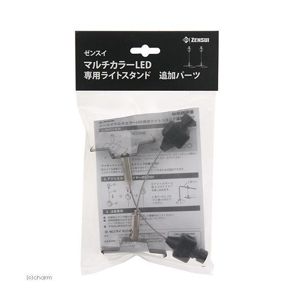 ZENSUI マルチカラーLED 専用ライトスタンド追加パーツ