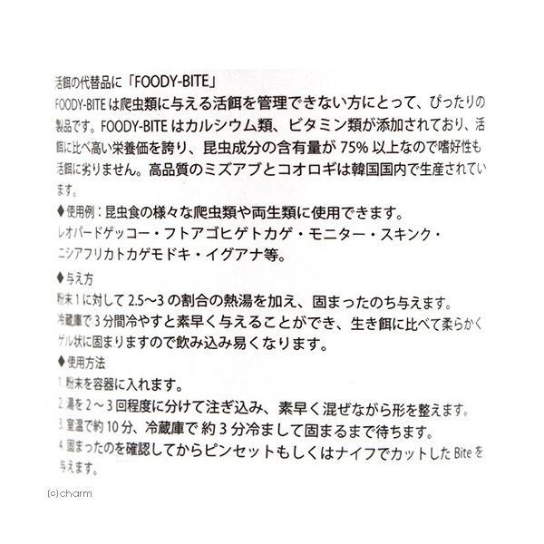 フーディワーム フーディ・バイト コンプリートダイエット 85g(3オンス) 関東当日便|chanet|02