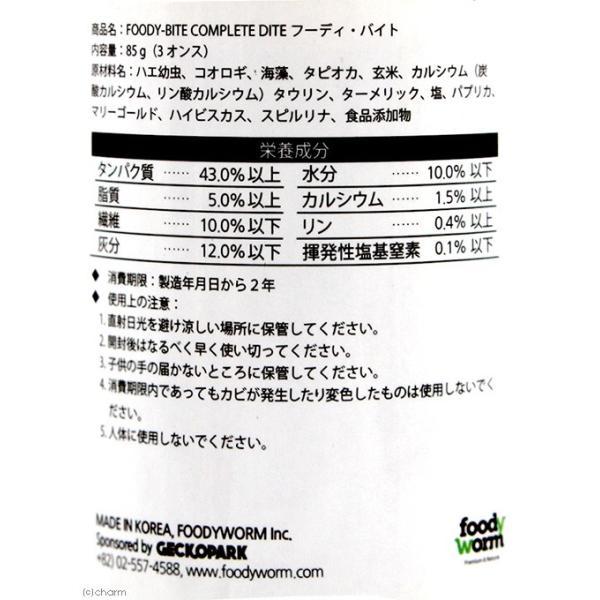 フーディワーム フーディ・バイト コンプリートダイエット 85g(3オンス) 関東当日便|chanet|03