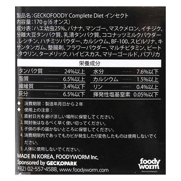 フーディワーム ゲッコー・フーディ コンプリートダイエット インセクト 170g(6オンス) 関東当日便 chanet 03