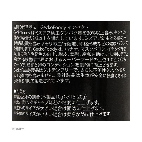 フーディワーム ゲッコー・フーディ コンプリートダイエット インセクト 85g(3オンス) 関東当日便|chanet|02