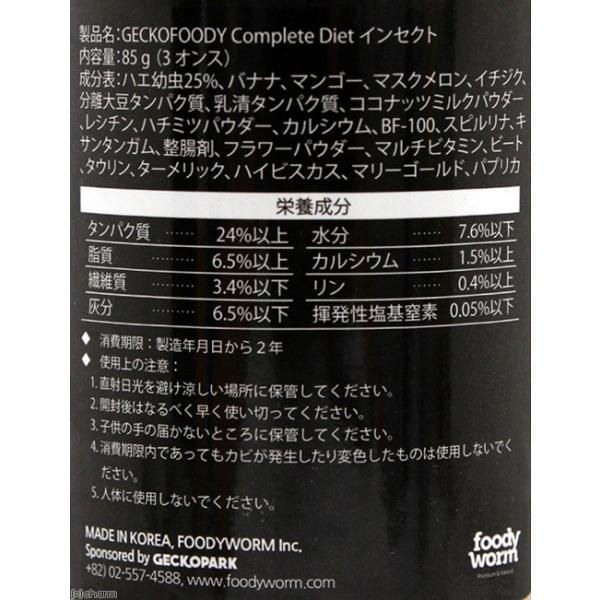 フーディワーム ゲッコー・フーディ コンプリートダイエット インセクト 85g(3オンス) 関東当日便|chanet|03