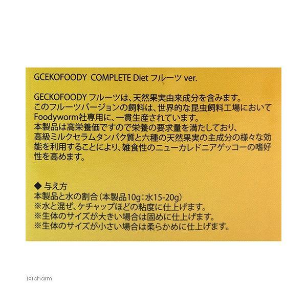 フーディワーム ゲッコー・フーディ コンプリートダイエット フルーツ 170g(6オンス) 関東当日便|chanet|02