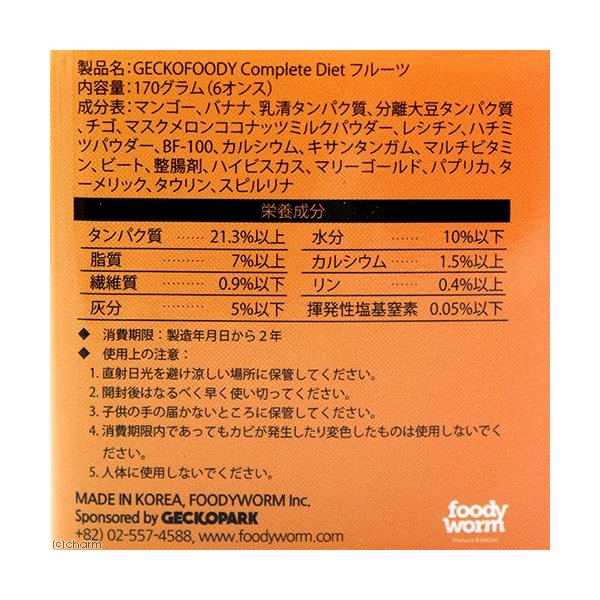 フーディワーム ゲッコー・フーディ コンプリートダイエット フルーツ 170g(6オンス) 関東当日便|chanet|03