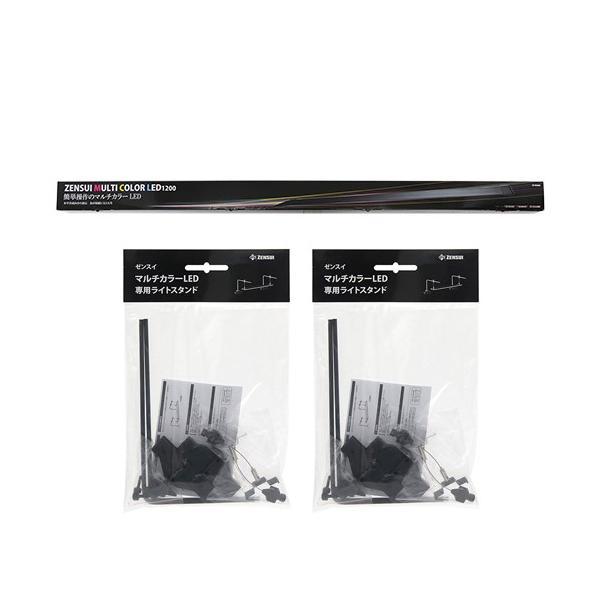 □ZENSUI マルチカラーLED 1200 リモコン付き + 専用ライトスタンド ×2セット 沖縄別途送料