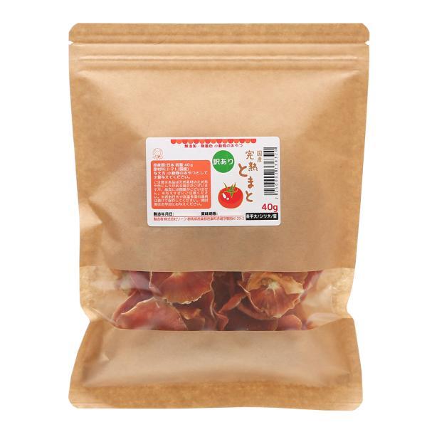 国産 訳あり完熟トマト 40g 小動物のおやつ ドライ野菜 うさぎ ハムスター 無添加 無着色