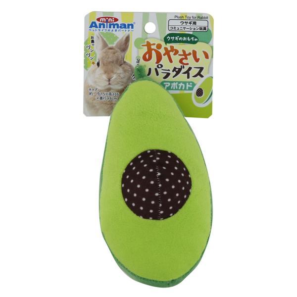 ミニアニマン ウサギのおもちゃ おやさいパラダイス アボカド