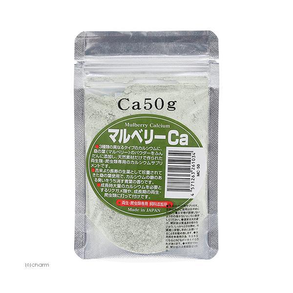 詰め替え用 マルベリーCa 両生・爬虫類専用 飼料添加剤 50g 爬虫類 鳥 インコ サプリメント 添加剤