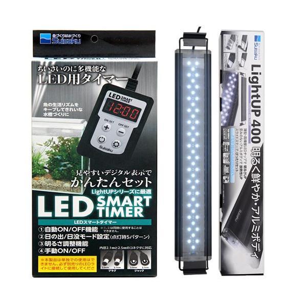 水作 ライトアップ 400 ブラック + LED スマートタイマー