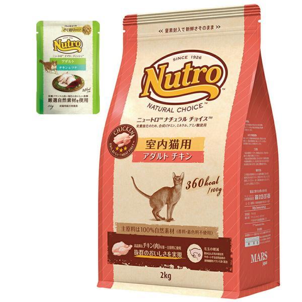 ニュートロ ナチュラルチョイス 室内猫用 アダルト チキン 2kg とろけるおやつおまけ付の画像