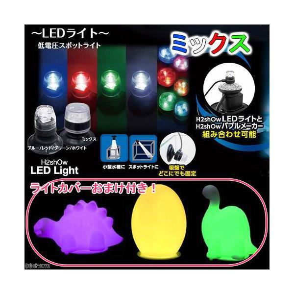 H2shOw LEDライト ミックス 着せ替えライトカバー「ダイナソー」おまけ付き 水槽用照明 LEDライト アクアリウムライト 関東当日便|chanet