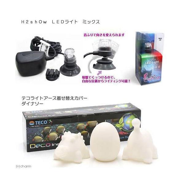H2shOw LEDライト ミックス 着せ替えライトカバー「ダイナソー」おまけ付き 水槽用照明 LEDライト アクアリウムライト 関東当日便|chanet|02