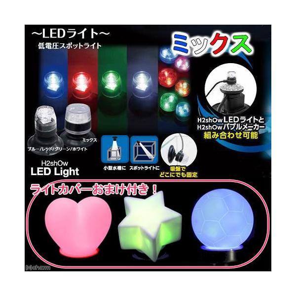 H2shOw LEDライト ミックス 着せ替えライトカバー「エモーション」おまけ付き 水槽用照明 LEDライト アクアリウムライト 関東当日便|chanet