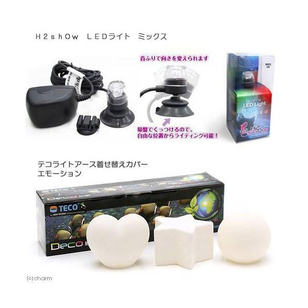 H2shOw LEDライト ミックス 着せ替えライトカバー「エモーション」おまけ付き 水槽用照明 LEDライト アクアリウムライト 関東当日便|chanet|02