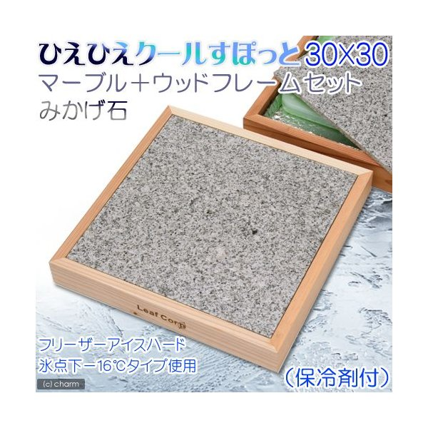 ひえひえクールすぽっと みかげ石セット(保冷剤付)(W33.5×D33.5×H5.0cm) 犬 猫 うさぎ ひんやり 関東当日便 chanet