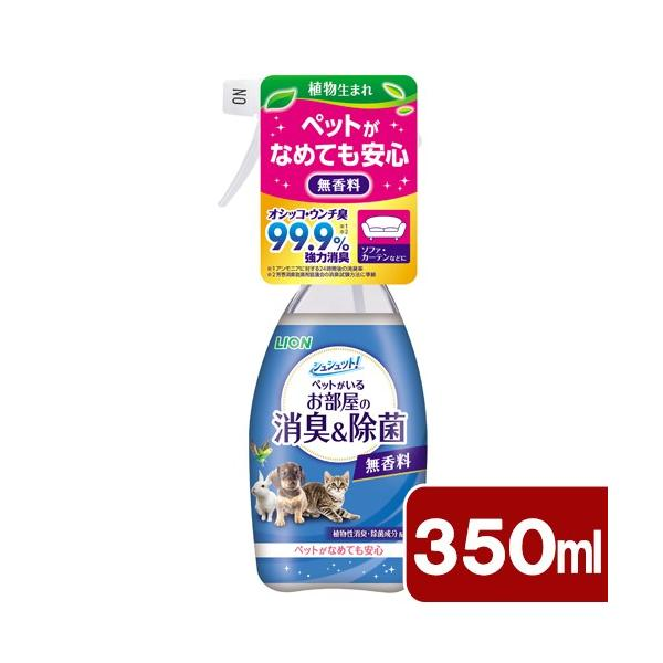 ライオン シュシュット! お部屋の消臭&除菌 無香料 350ml 関東当日便|chanet