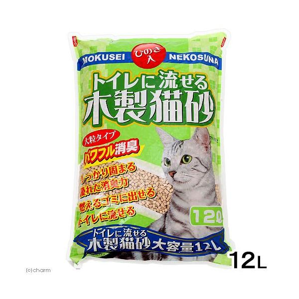 猫砂 お一人様4点限り 常陸化工 トイレに流せる 木製猫砂 大粒 12L
