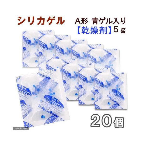シリカゲル A形 青ゲル入り 5g 20袋セット 乾燥剤 ドライフード 保存 関東当日便|chanet