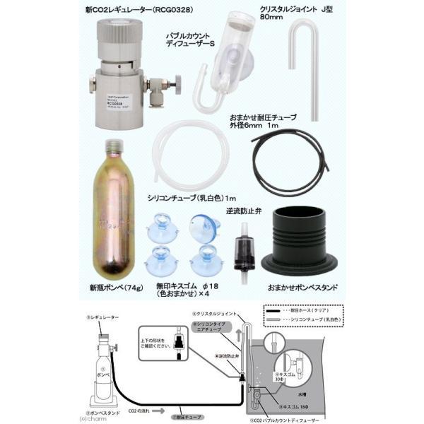 CO2フルセット(RCG0328) バブルカウントディフューザー仕様 CO2ボンベ&スタンド付き 沖縄別途送料 関東当日便|chanet|02