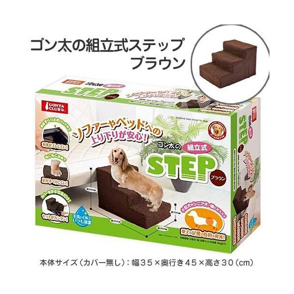 マルカン ゴン太の組立式STEP ブラウン 犬 階段 関東当日便|chanet
