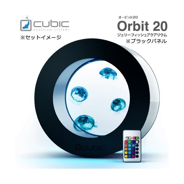 クラゲ飼育水槽セット Orbit 20 アクアリウム オービット20 円形水槽 沖縄別途送料 関東当日便|chanet