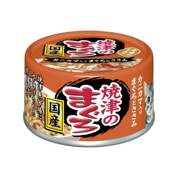 アイシア 焼津のまぐろ カニカマ入り 70g キャットフード 国産 24缶入