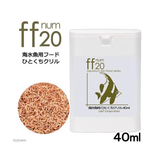 aquarium fish food series 「ff num20」 海水魚用フード ひとくちクリル 40mL 関東当日便|chanet