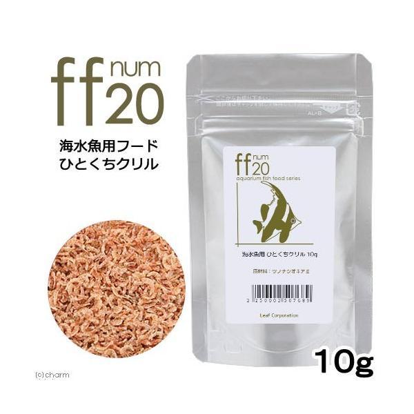 aquarium fish food series 「ff num20」 海水魚用フード ひとくちクリル 10g 詰め替え用 関東当日便|chanet