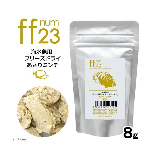 aquarium fish food series 「ff num23」 海水魚用 フリーズドライ あさりミンチ 8g 関東当日便|chanet