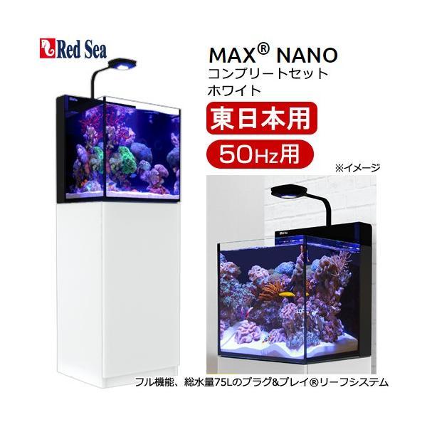 □同梱不可・中型便手数料 50Hz レッドシー MAX NANOセット ホワイト 東日本用 才数170 2個口