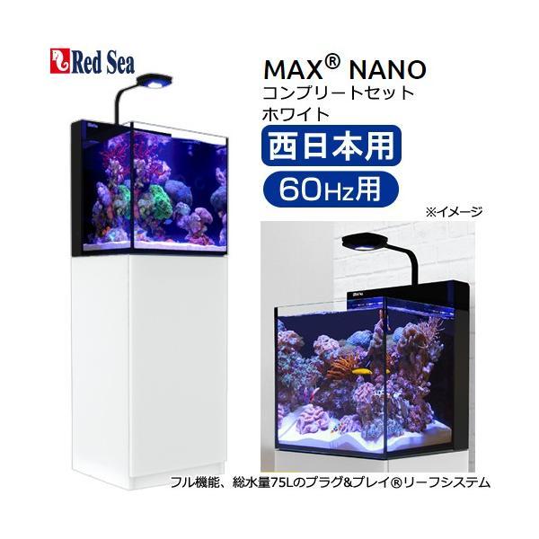□同梱不可・中型便手数料 60Hz レッドシー MAX NANOセット ホワイト 西日本用 才数170 2個口