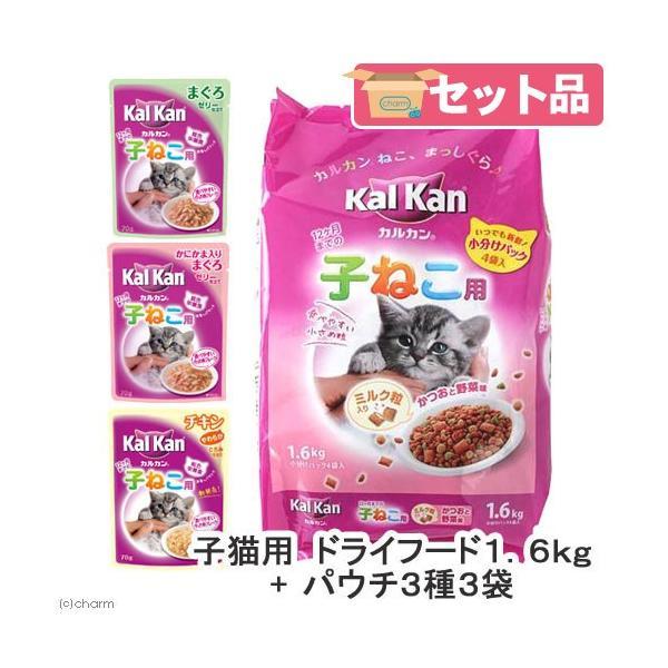 お買得セット 子ねこ用 カルカンドライ かつおと野菜味ミルク粒入り 1.6kg + カルカンパウチ 3種3袋 関東当日便|chanet