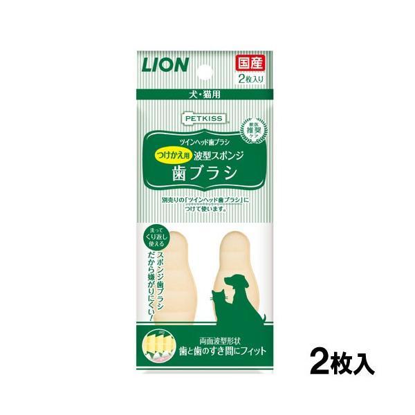 ライオン ペットキッス ツインヘッド歯ブラシ 付け替え用 関東当日便 chanet