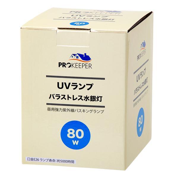 サムライジャパン UVランプバラストレス水銀灯 80W