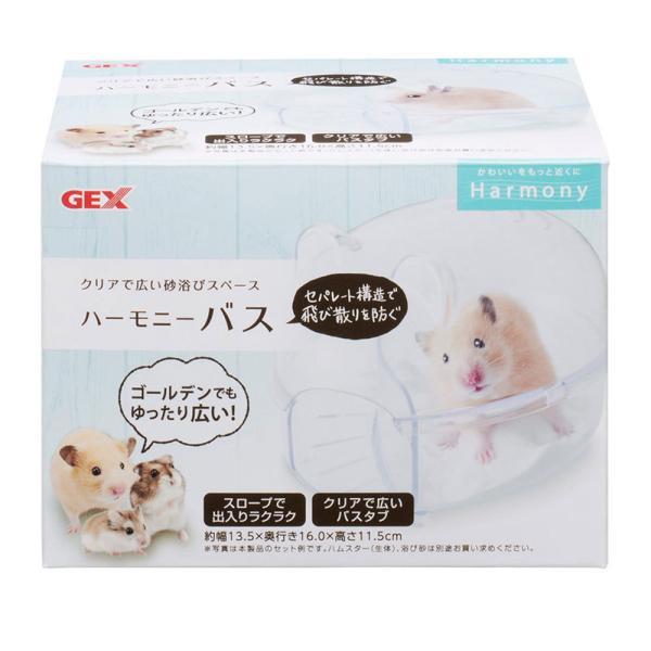 |GEX ハーモニーバス