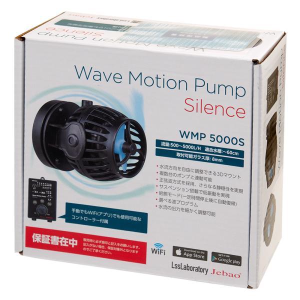フォルス ウェーブポンプ DCポンプ WMP5000S 500〜5000L/時 〜60cm水槽 沖縄別途送料