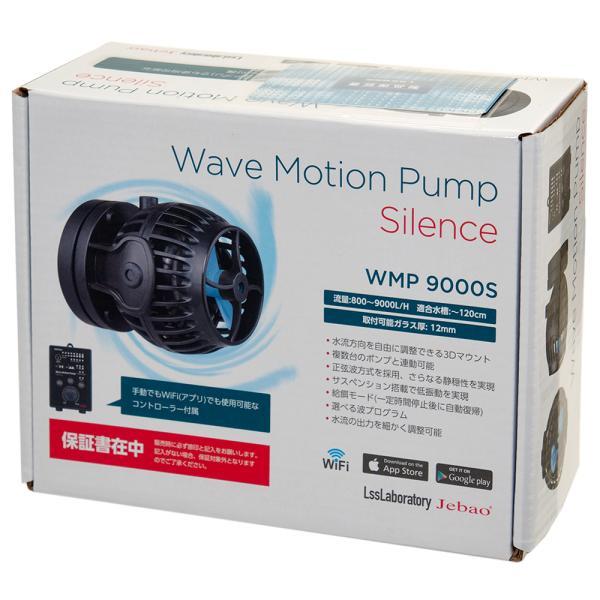 フォルス ウェーブポンプ DCポンプ WMP9000S 800〜9000L/時 〜120cm水槽 沖縄別途送料