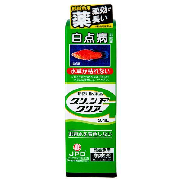 動物用医薬品 観賞魚用魚病薬 グリーンFクリアー 60ml