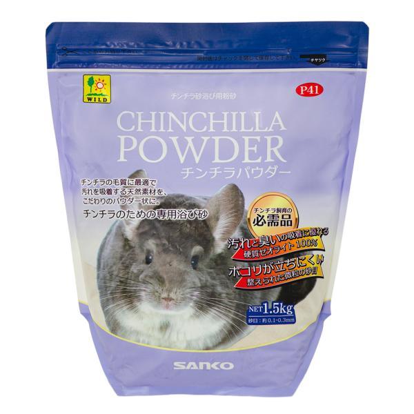 |三晃商会 SANKO チンチラパウダー 1.5kg ホコリが飛びにくいチンチラの浴び砂!