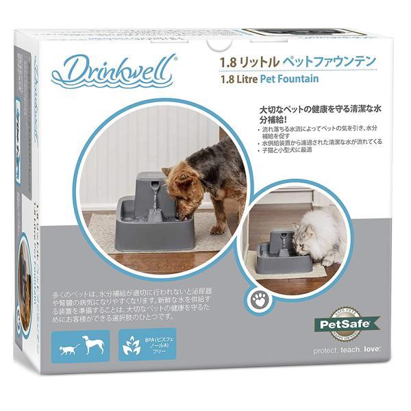 ドリンクウェル 1.8L ペットファウンテン 犬 猫用 循環式自動給水器 水飲み 循環式給水器 沖縄別途送料