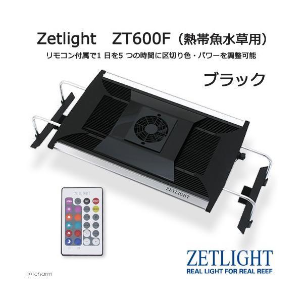 Zetlight ZT600F ブラック(熱帯魚 水草用) 水槽用照明 LEDライト 熱帯魚 水草 沖縄別途送料 関東当日便|chanet