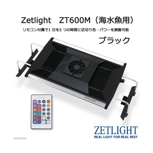 Zetlight ZT600M ブラック(海水魚用) サンゴ 水槽用照明 LEDライト 沖縄別途送料 関東当日便|chanet