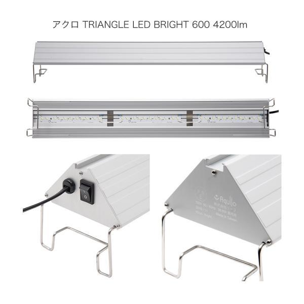 アクロ TRIANGLE LED BRIGHT 600 4200lm Aqullo Series アクアリウム用品 沖縄別途送料 関東当日便|chanet|02