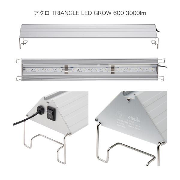 アクロ TRIANGLE LED GROW 600 3000lm Aqullo Series 60cm水槽用照明 沖縄別途送料 関東当日便|chanet|02