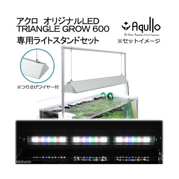 アクロ TRIANGLE LED GROW 600 専用ライトスタンドセット 60cm水槽用照明 ライト 熱帯魚 水草 沖縄別途送料 関東当日便 chanet