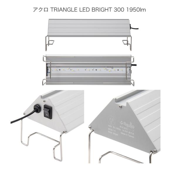 アクロ TRIANGLE LED BRIGHT 300 1950lm Aqullo Series 30cm水槽用照明 ライト 関東当日便|chanet|02