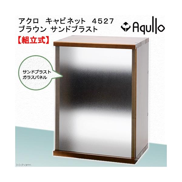 □アクロ キャビネット 4527 ブラウン サンドブラスト 45cm水槽用 水槽台 沖縄別途送料
