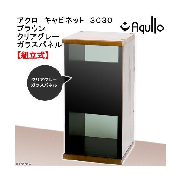 □アクロ キャビネット 3030 ブラウン クリアグレーパネル 30cm水槽用 水槽台 沖縄別途送料