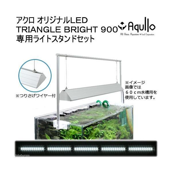 アクロ TRIANGLE LED BRIGHT 900 専用ライトスタンドセット 90cm水槽用照明 同梱不可 沖縄別途送料 関東当日便|chanet