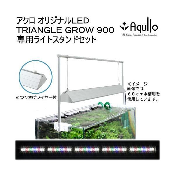 アクロ TRIANGLE LED GROW 900 専用ライトスタンドセット 90cm水槽用照明 同梱不可 沖縄別途送料 関東当日便|chanet